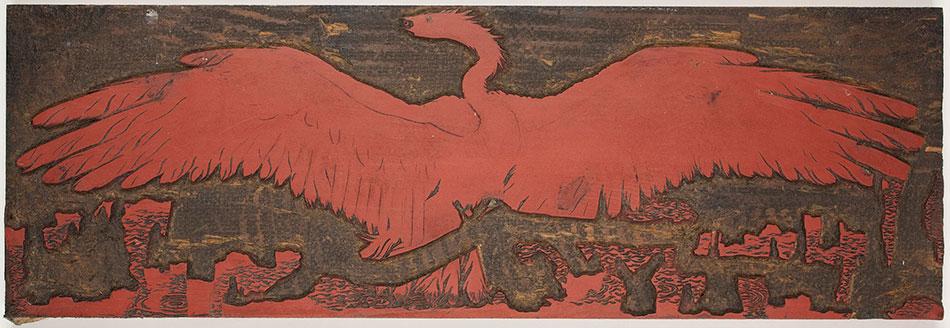 janet-turner_birds-of-the-swamp-I