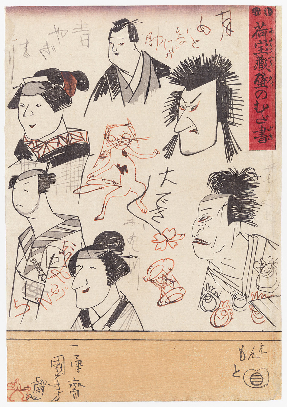 museum-of-fine-arts-boston_05.-Actor-Caricatures_Utagawa-Kuniyoshi_w