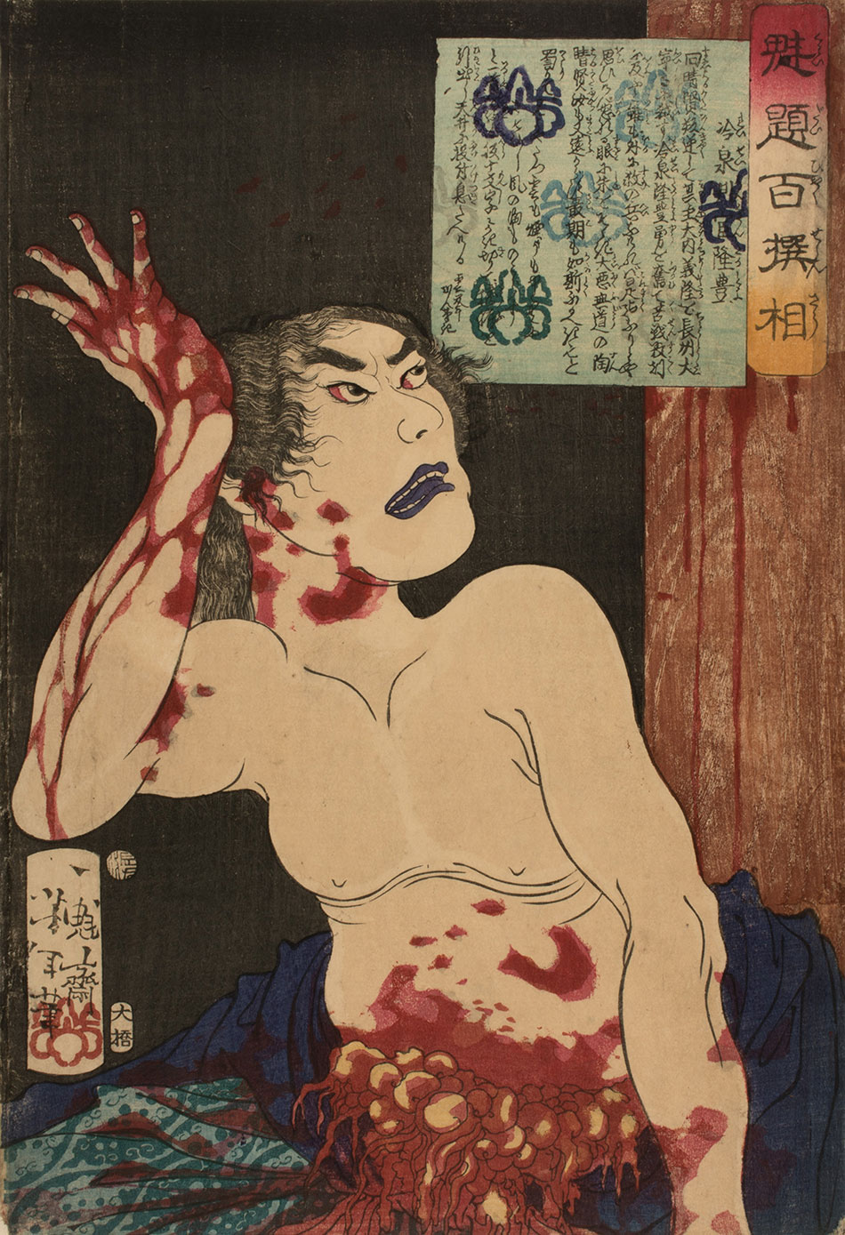 Reisei-Hangan-Takatoyo-Dying-of-Disembowelment,-from-the-series-One-Hundred-Aspects-of-Battle-1866-by-Tsukioka-Yoshitoshi_Philadelphia-Museum-of-Art_950-W