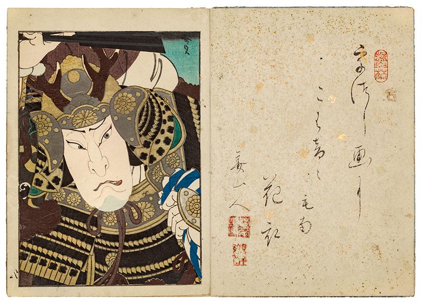 Gosotei Hirosada, Japan, died 1865, The kabuki actor Nakamura Utaemon IV as Kumagaya Jiro Naozane, album of colour woodblock actor prints, 25.0 x 19.0 cm