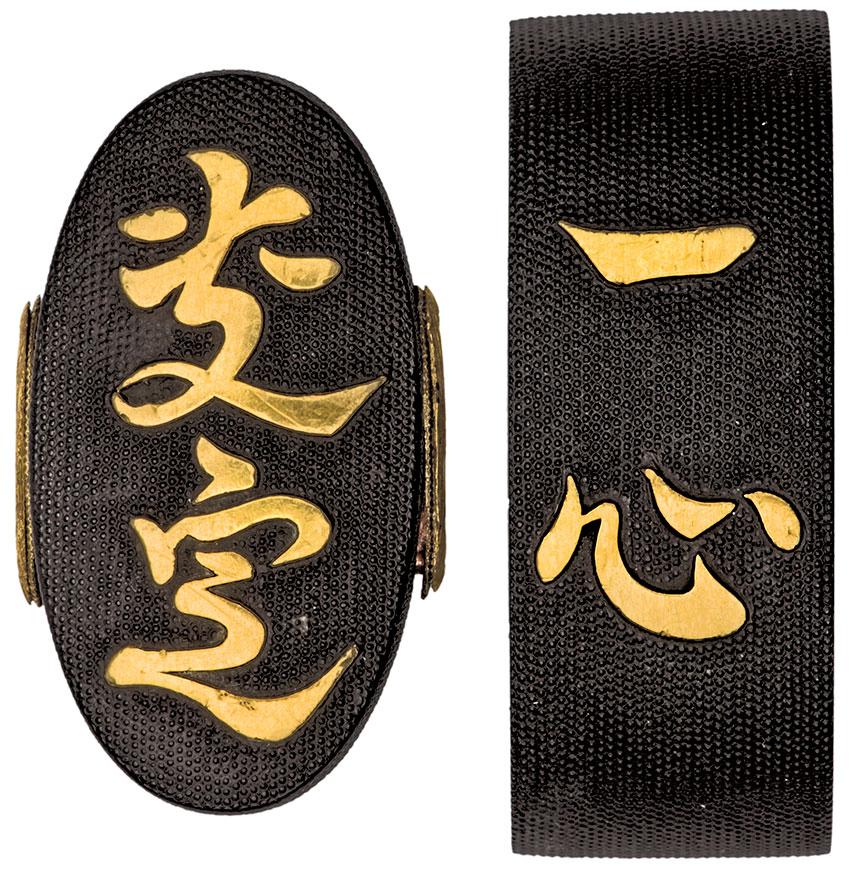 Sano Naoyoshi, Japan active 19th century, Fuchi-kashira set, fuchi a family crest and calligraphy, 'issin', one heart; kashira, c.1830, Japan, iron, shakudo, gold