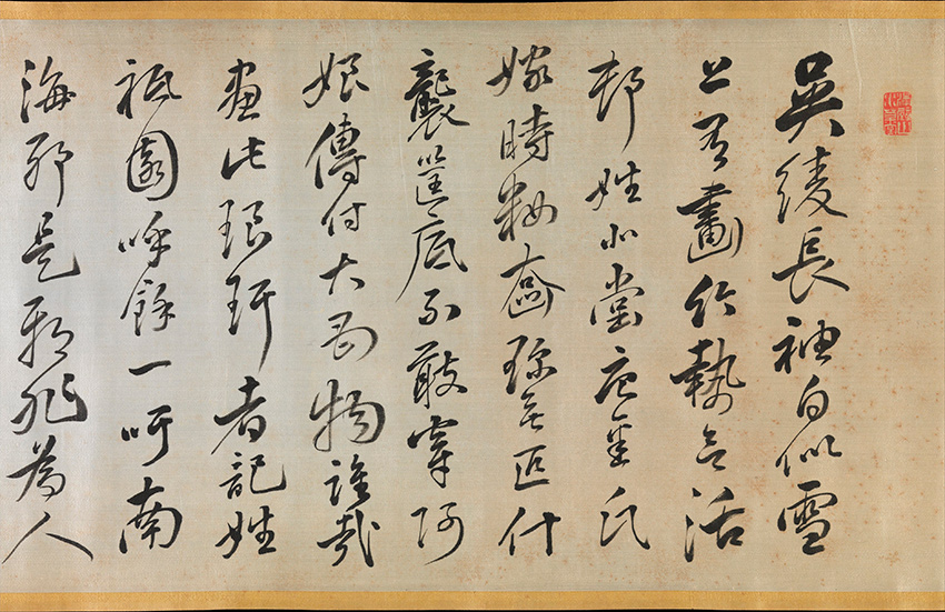 MET-Museum_-Kyoto_Poem-Accompanying-an-Over-Robe-_Uchikake_with-Bamboo-by-Gion-Nankai-_1677–1751_dated-1824DP221398_CRD_850-W